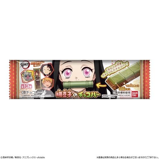 4禰豆子(ねずこ)のチョコバー予約・再販きめつグッズ通販
