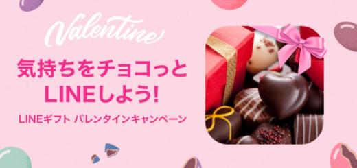 LINE(ライン)バレンタインギフト2021