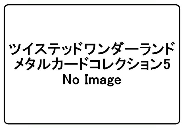 ツイステ「メタルカードコレクション5」予約注文開始!通販取扱い情報|ツイステッドワンダーランドグッズ