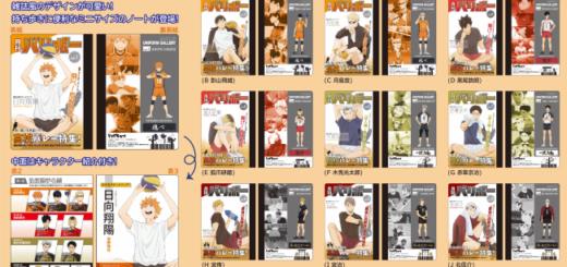 ハイキュー「雑誌風ミニノート」予約・注文開始!中面はキャラクター紹介付き、グッズ通販・取扱い店舗