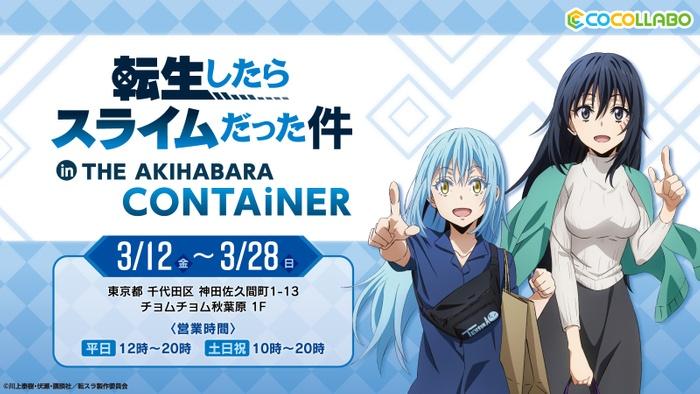転スラ「オンリーショップ」3月12日(金)より期間限定展示イベント・ステッカープレゼントキャンペーン実施