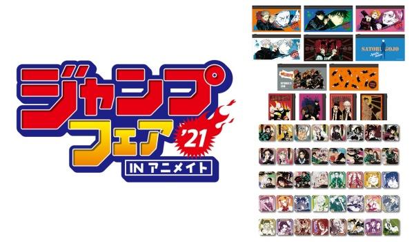 1アニメイト「ジャンプフェスタ2021」グッズ販売!通販鬼滅の刃・呪術廻戦・ワンピース・ヒロアカなど