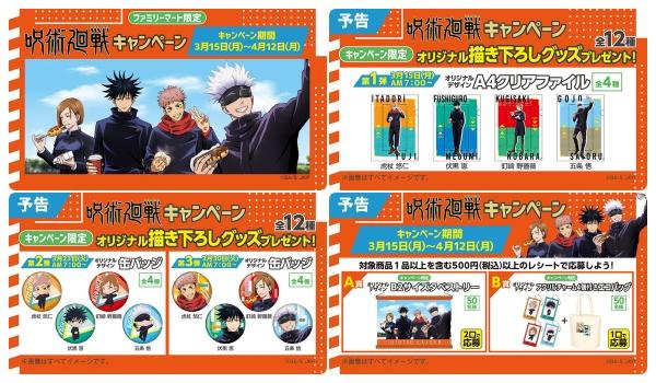 1呪術廻戦×ファミマ(コンビニ)コラボ開催!グッズ(クリアファイル・缶バッジ)が貰えるキャンペーンプレゼント企画