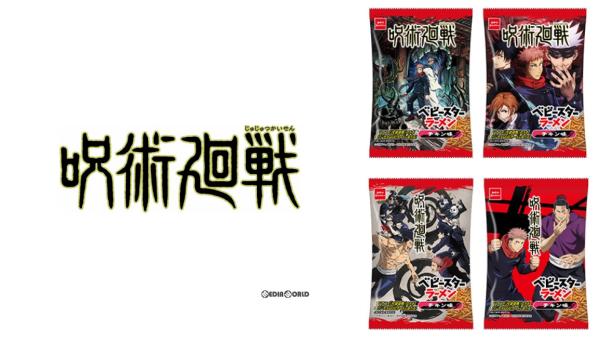 1呪術廻戦×ベビースターラーメンコラボ発売!オリジナルパッケージ・QUOカードプレゼント(コンビニ)