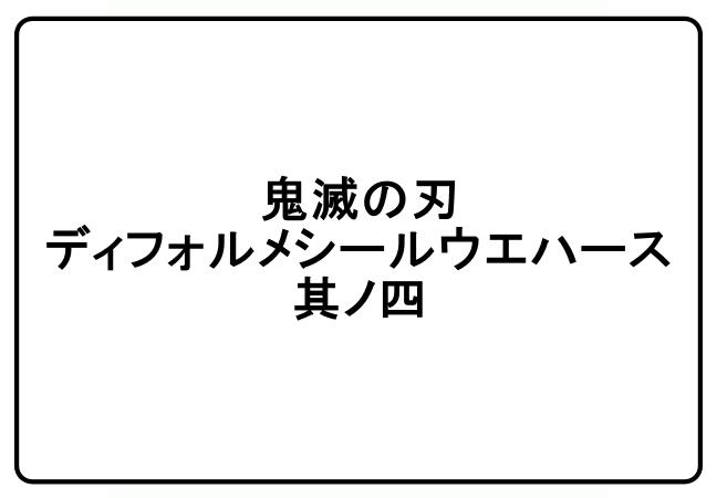 1鬼滅の刃ディフォルメシールウエハース其ノ四予約・注文シール付きお菓子(食玩)通販・取扱い店舗