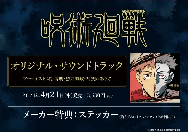1-1呪術廻戦CD「オリジナル・サウンドトラック」予約・注文開始!じゅじゅつかいせんグッズ通販