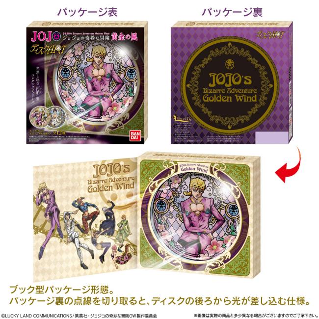 2ジョジョ「ディスクART」予約・注文開始!カード付き食玩(お菓子)|黄金の風グッズ通販・取扱い店舗