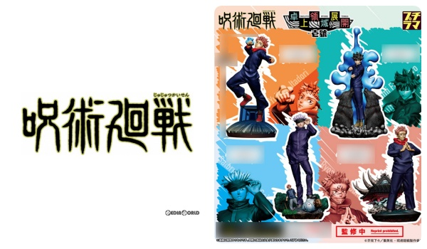 2プチラマシリーズ 呪術廻戦 卓上領域展開 壱號予約!グッズラインナップ・通販・取扱い店舗