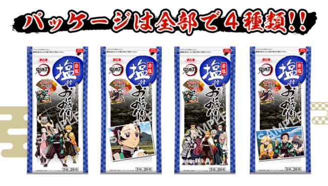 2鬼滅の刃×浜乙女(おにぎり専用のり)コラボ商品発売!オリジナルシール1枚付き