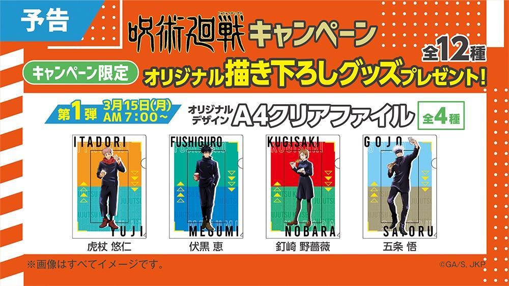 2-2呪術廻戦×ファミマ(コンビニ)コラボ開催!グッズ(クリアファイル・缶バッジ)が貰えるキャンペーンプレゼント企画