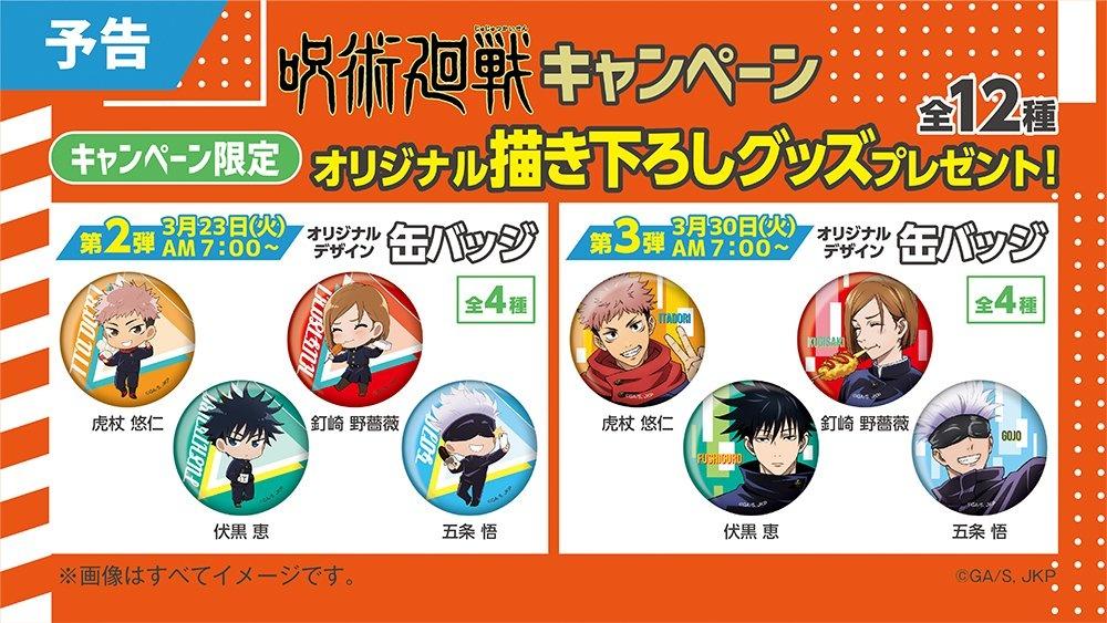 2-3呪術廻戦×ファミマ(コンビニ)コラボ開催!グッズ(クリアファイル・缶バッジ)が貰えるキャンペーンプレゼント企画