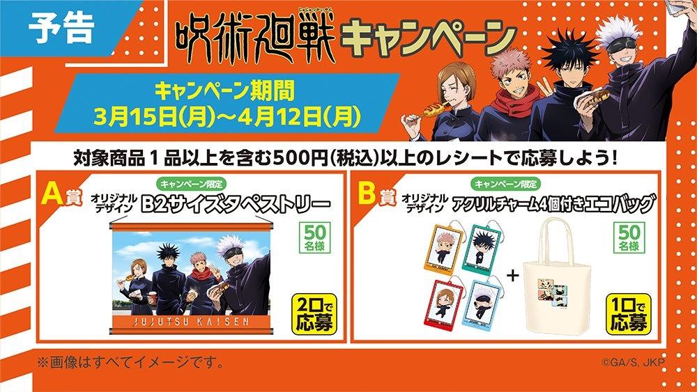 2-4呪術廻戦×ファミマ(コンビニ)コラボ開催!グッズ(クリアファイル・缶バッジ)が貰えるキャンペーンプレゼント企画