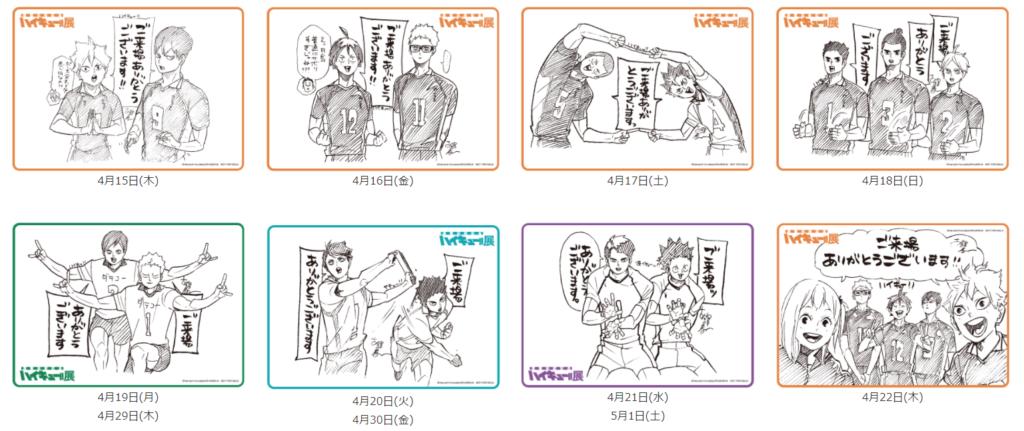 3「ハイキュー!!展」福岡会場(博多阪急)開催!日替わり来場者特典スケジュール・グッズ・チケット販売
