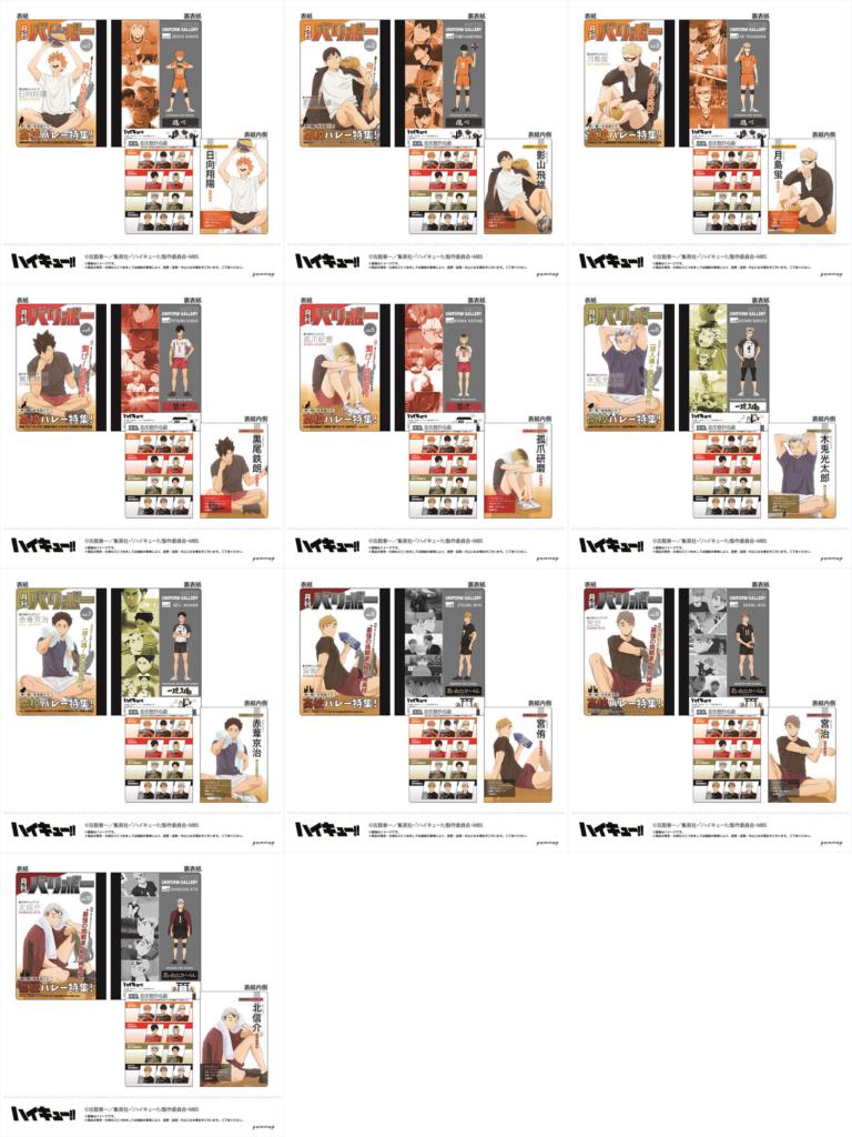3ハイキュー「雑誌風ミニノート」予約・注文開始!中面はキャラクター紹介付き、グッズ通販・取扱い店舗