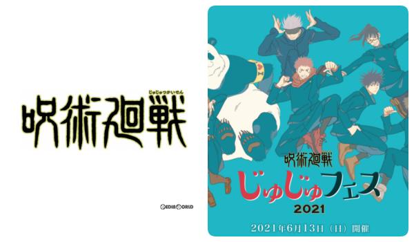 3呪術廻戦イベント「じゅじゅフェス2021」開催!会場観覧・配信視聴チケット販売・購入方法|グッズ販売