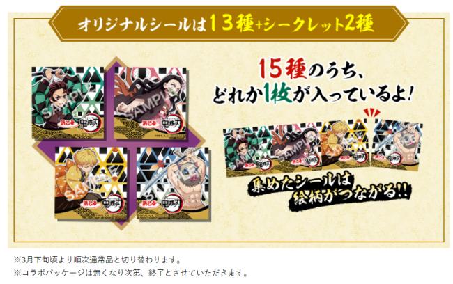 3鬼滅の刃×浜乙女(おにぎり専用のり)コラボ商品発売!オリジナルシール1枚付き