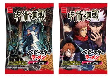 3-2呪術廻戦×ベビースターラーメンコラボ発売!オリジナルパッケージ・QUOカードプレゼント(コンビニ)