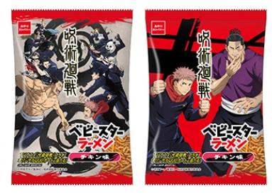 3-3呪術廻戦×ベビースターラーメンコラボ発売!オリジナルパッケージ・QUOカードプレゼント(コンビニ)