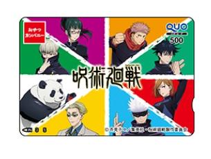 3-4呪術廻戦×ベビースターラーメンコラボ発売!オリジナルパッケージ・QUOカードプレゼント(コンビニ)