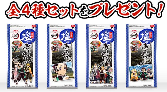4鬼滅の刃×浜乙女(おにぎり専用のり)コラボ商品発売!オリジナルシール1枚付き