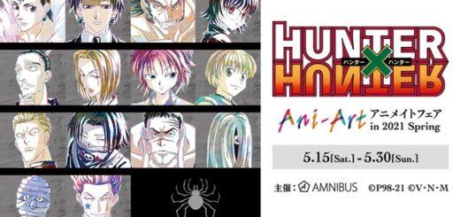 「ハンター×ハンター」Ani-Art アニメイトフェア2021開催!『HUNTER×HUNTER』購入特典プレゼントキャンペーン通販