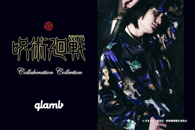 1「呪術廻戦×glamb」コラボ商品販売・予約!ファッションアイテム(Tシャツ・ロンT・ジャケット)発売