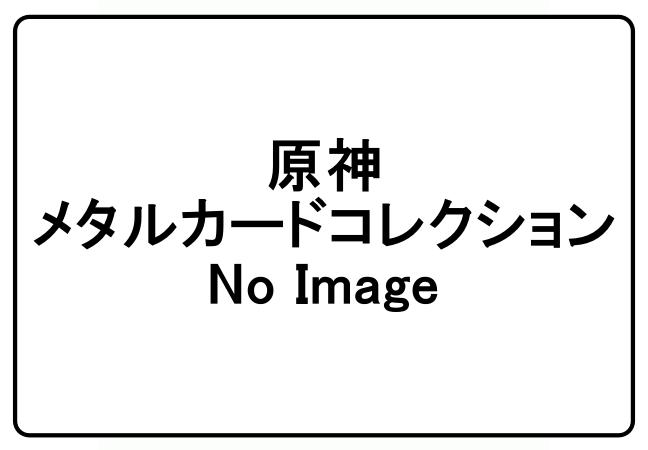 1原神「メタルカードコレクション」予約・注文開始!いつ?げんしんグッズ通販・販売