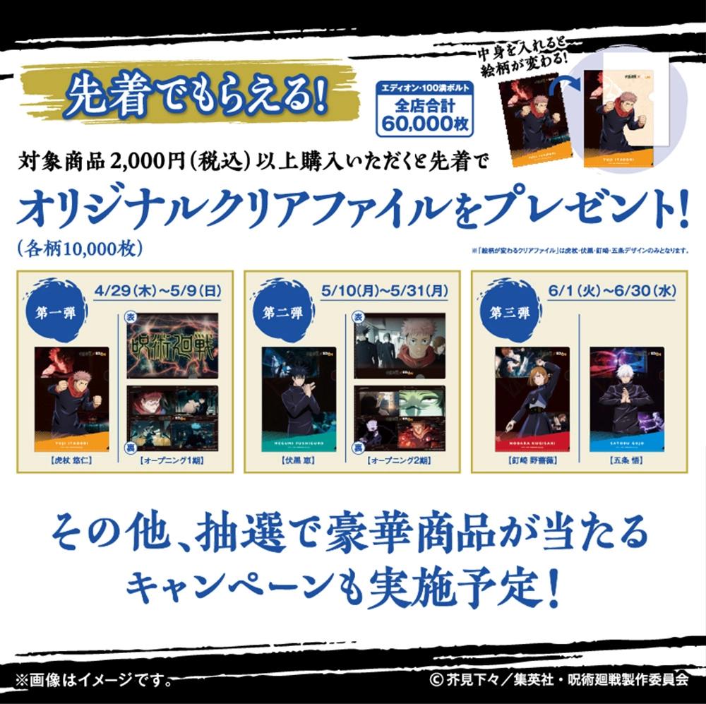2「呪術廻戦×エディオン」コラボキャンペーン開催!グッズプレゼント(先着・抽選)企画|応募方法