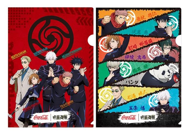 2「呪術廻戦×コカ·コーラ」コラボキャンペーン開催!いつから?対象商品購入でクリアファイル(グッズ)が貰える