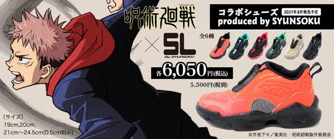 2「呪術廻戦×瞬足(靴)」コラボシューズ発売!いつ?じゅじゅつグッズ予約・注文|通販・取扱い店舗