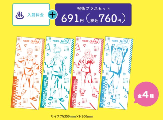 2呪術廻戦×極楽湯」コラボ開催!限定グッズ販売・フードメニュー・コラボ風呂・フォトスポットなど