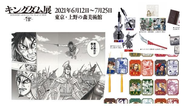 21キングダム展オリジナルグッズ公開!チケットの一般販売スタート|東京・上野の森美術館開催!いつから?