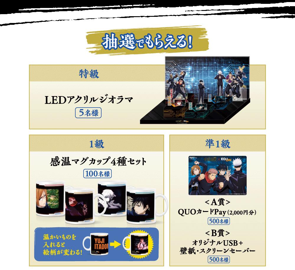 3「呪術廻戦×エディオン」コラボキャンペーン開催!グッズプレゼント(先着・抽選)企画|応募方法