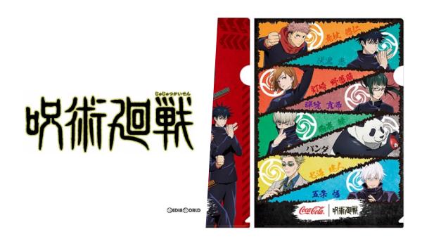 3「呪術廻戦×コカ·コーラ」コラボキャンペーン開催!いつから?対象商品購入でクリアファイル(グッズ)が貰える