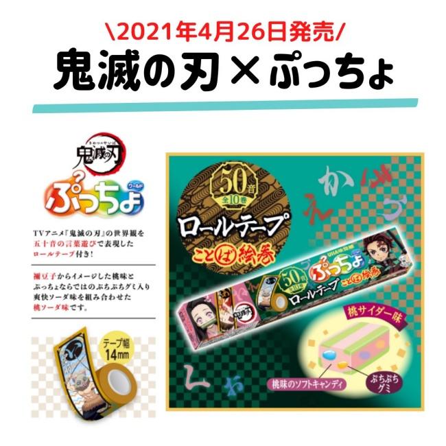 3「鬼滅の刃×ぷっちょ」コラボ|ロールテープ付き(桃サイダー味)発売!きめつグッズ・お菓子通販・取扱い店舗