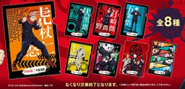 4「呪術廻戦×コカ·コーラ」コラボキャンペーン開催!いつから?対象商品購入でクリアファイル(グッズ)が貰える