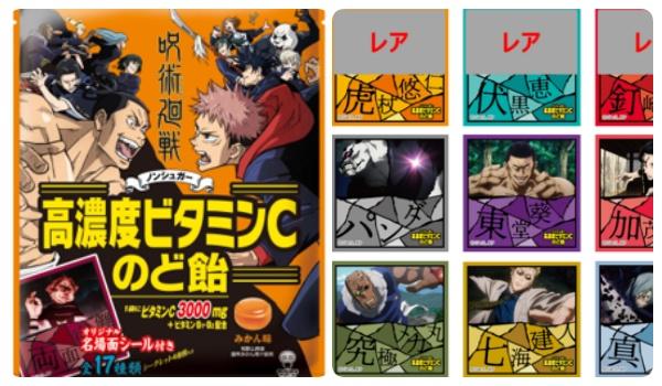 「呪術廻戦×高濃度ビタミンCのど飴」コラボ第2弾発売!シール付きお菓子コンビニ・スーパーなどで販売