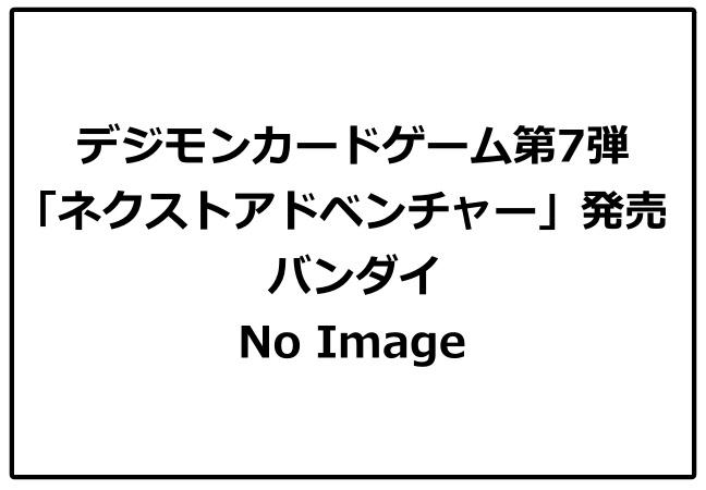 デジモンカードゲーム第7弾「ネクストアドベンチャー」予約・販売開始!いつ?グッズカード通販・注文サイト