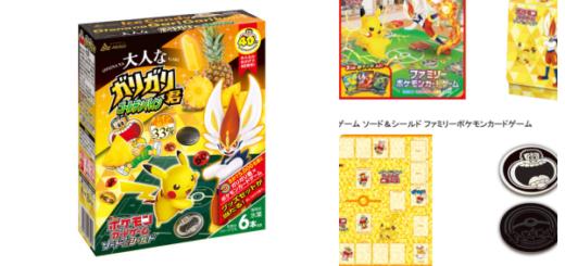 1「ガリガリ君×ポケモンカードゲーム」コラボ商品発売!いつ?グッズ(景品)が当たるプレゼントキャンペーンも実施