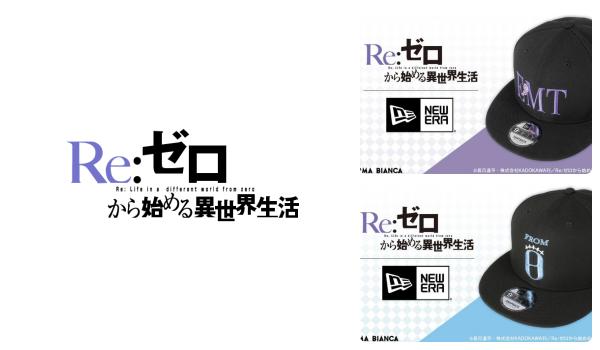 1「リゼロ×ニューエラ」コラボキャップ発売!グッズ(Reゼロから始める異世界生活×NEW ERA)帽子通販・取扱い情報
