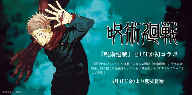 1「呪術廻戦×ユニクロ」コラボTシャツ発売!いつ?グッズ種類(ラインナップ)・価格・通販・取扱い店舗などの情報を紹介