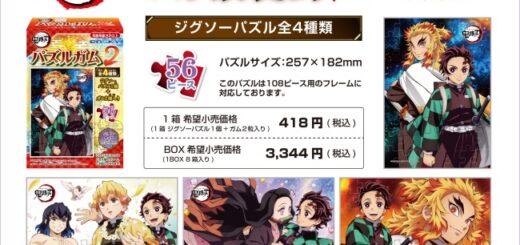 1鬼滅の刃「パズルガム2」予約・注文開始!きめつグッズ(お菓子・食玩)通販・取扱い店舗