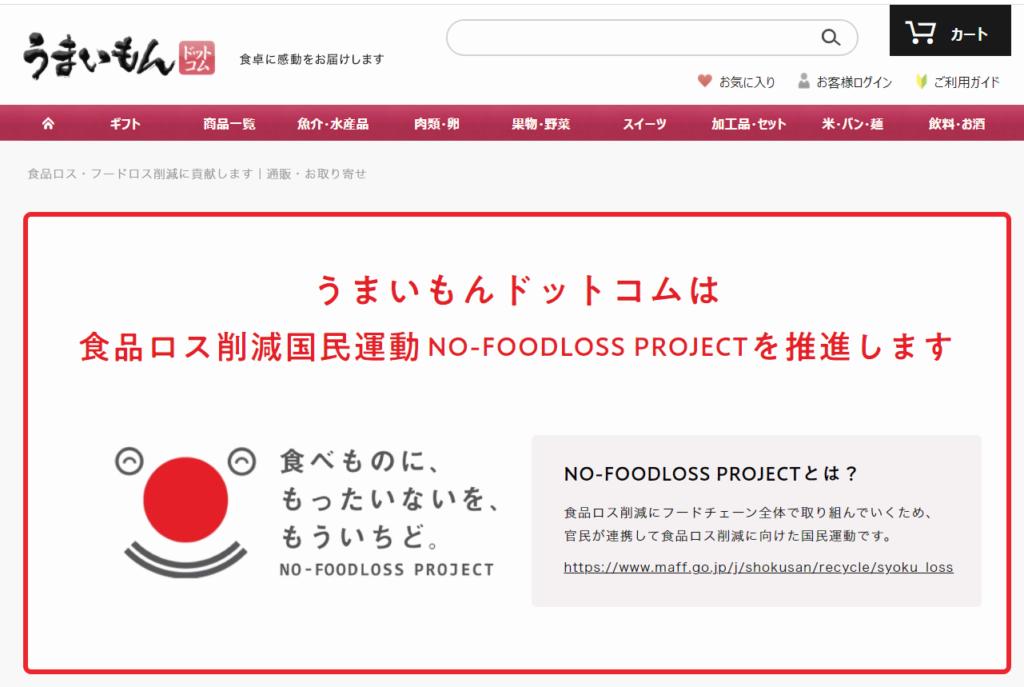 10フードロスネット販売サイト【10選】まとめ|コロナ影響禍の食品ロス(廃棄・訳あり)品が格安で購入・生産者を支援
