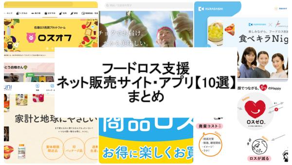 12フードロスネット販売サイト【10選】まとめ|コロナ影響禍の食品ロス(廃棄・訳あり)品が格安で購入・生産者を支援