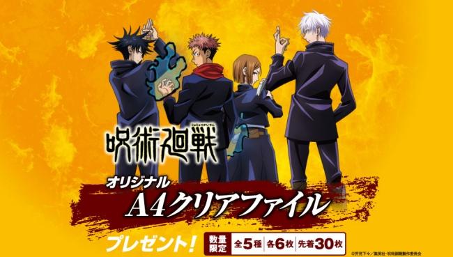 2呪術廻戦×セブンイレブン(コンビニ)プレゼントキャンペーン開催!クリアファイル、缶バッジ、アクリルチャームが貰える
