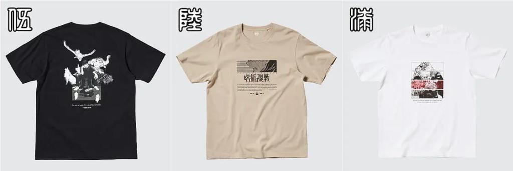 3「呪術廻戦×ユニクロ」コラボTシャツ発売!いつ?グッズ種類(ラインナップ)・価格・通販・取扱い店舗などの情報を紹介