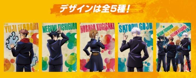 3呪術廻戦×セブンイレブン(コンビニ)プレゼントキャンペーン開催!クリアファイル、缶バッジ、アクリルチャームが貰える