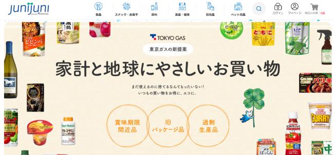 4フードロスネット販売サイト【10選】まとめ|コロナ影響禍の食品ロス(廃棄・訳あり)品が格安で購入・生産者を支援