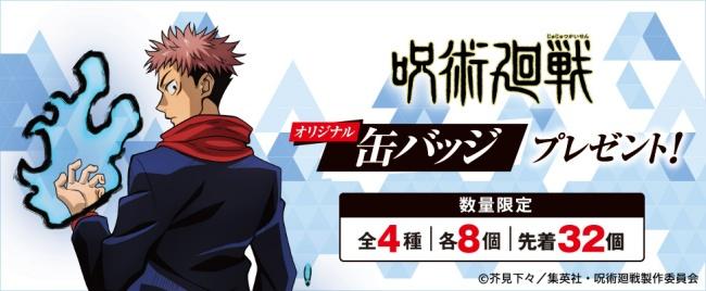 4呪術廻戦×セブンイレブン(コンビニ)プレゼントキャンペーン開催!クリアファイル、缶バッジ、アクリルチャームが貰える