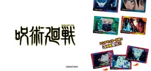 4呪術廻戦「PLAY BACKカードチョコスナック」予約・注文開始!じゅじゅつグッズ(カード付お菓子)通販|バンダイ